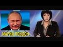 Мария ЛОНДОН Большего ничтожества чем Путин Россия не знала