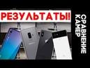 Huawei P20 Pro vs Samsung Galaxy S9 Plus vs Google Pixel 2 XL vs iPhone X - СРАВНЕНИЕ КАМЕР!