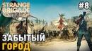 Strange Brigade 8 Забытый город