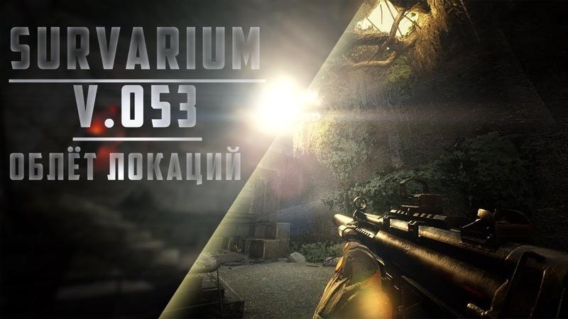 SURVARIUM V.053 | Облет локаций | Графика | Vostok Engine