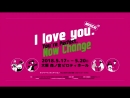 I LOVE YOUのキャストからメッセージが届きました - 5月17日20日まで大阪ピロティホールにて公演します - たくさんの愛が詰まった笑って泣ける本格恋愛喜劇 - ぜひ観に