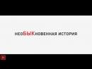 Мультфильм Фердинанд 2017 - Русский расширенный трейлер