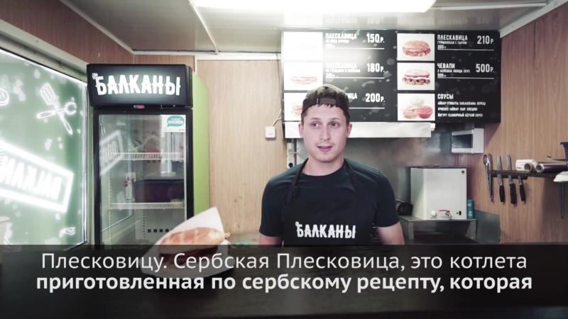Видеоприглашение от гриль-кафе «Балканы»