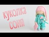 Набор для шитья куклы - текстильная кукла Соня Handmade Fabric Doll