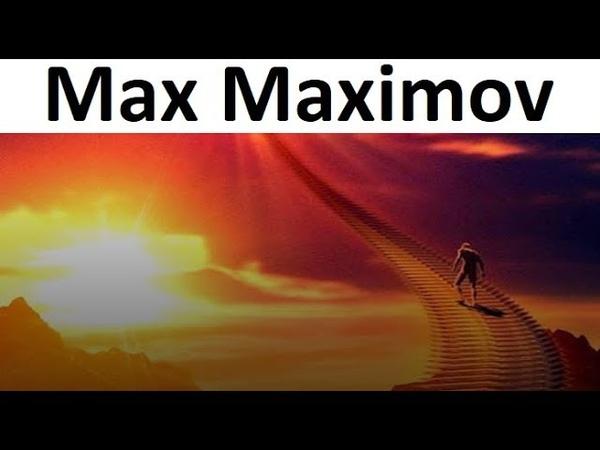 Аудиокнига Макса Максимова ВХОД в РАЙ. Фантастика, ужасы.