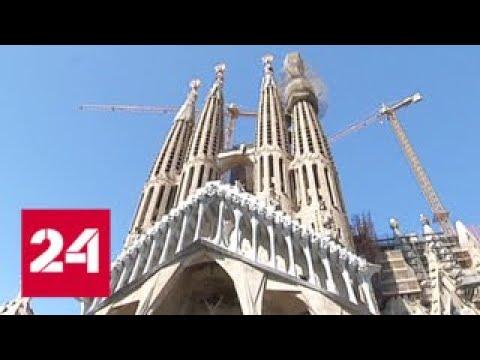 Собор Sagrada Familia оказался самостроем - Россия 24