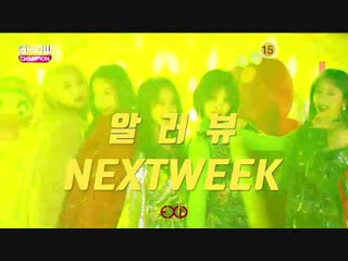Wanna One & NCT 127 & EXID - Next Week @ Show Champion In Manila 181128
