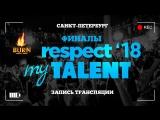 24.03 19:00 Финалы RESPECT MY TALENT!