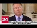 Сенатор Рэнд Пол расследование российского дела в США носит политический характер Россия 24