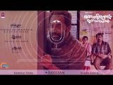 Thondimuthalum driksakshiyum 2017 Malayalam movie songs Audio Juke Box