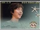 Радиошоу Гон Ю 공유가 기다리는 20시 в армии, 2008.12.29