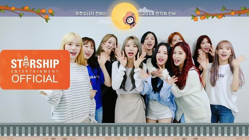 [Special Clip] 우주소녀(WJSN) - 2018 추석 인사 (2018 Chuseok Greeting)