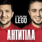Антитіла альбом LEGO
