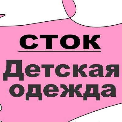 Мару Сток