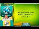 МУЛЬТ ЛИЧНОСТИ выпуск №7