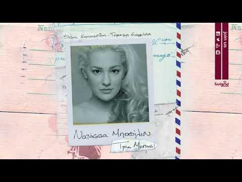 Νατάσσα Μποφίλιου - Με Τσιγάρα Βαριά - Official Audio Release