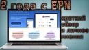 2 года с EPN (Партнерская программа AliExpress), Краткий обзор и личное мнения