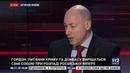 Гордон о возможном отказе Украины от Крыма в обмен на Донбасс