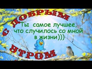 С добрым утром моё Сердечко Любимое!!!ТВОЙ СЛАВОЧКА!!!