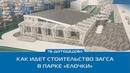 Строительство ЗАГСа в парке Елочки и многоэтажного дома на Каширском шоссе