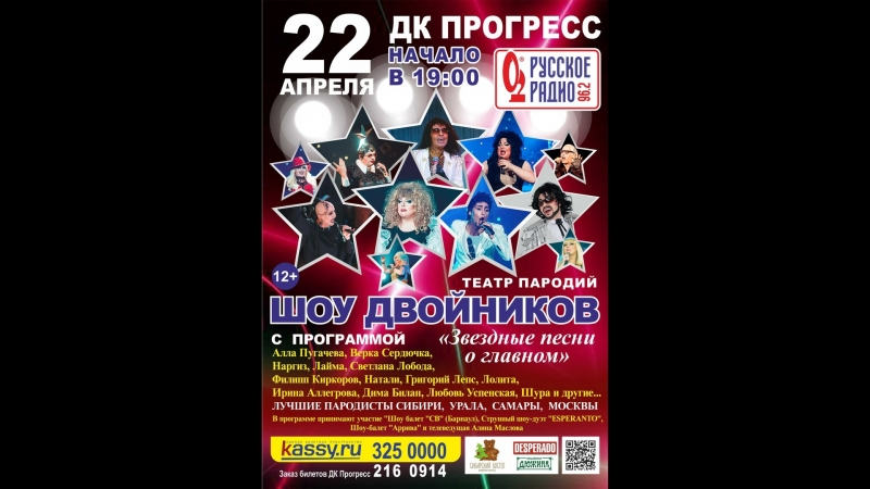 ШОУ ДВОЙНИКОВ 22 АПРЕЛЯ 2018 ДК Прогресс show dvoynikov nsk состоится 16 апреля 2018 г 11 смотреть онлайн без регистрации