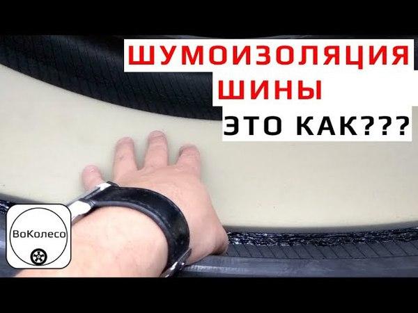 Шумоизоляция шины не своими руками