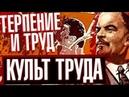 КУЛЬТ ТРУДА ДЛЯ ИДИОТОВ и РАБОВ feat. Marazm Инквизитор Махоун
