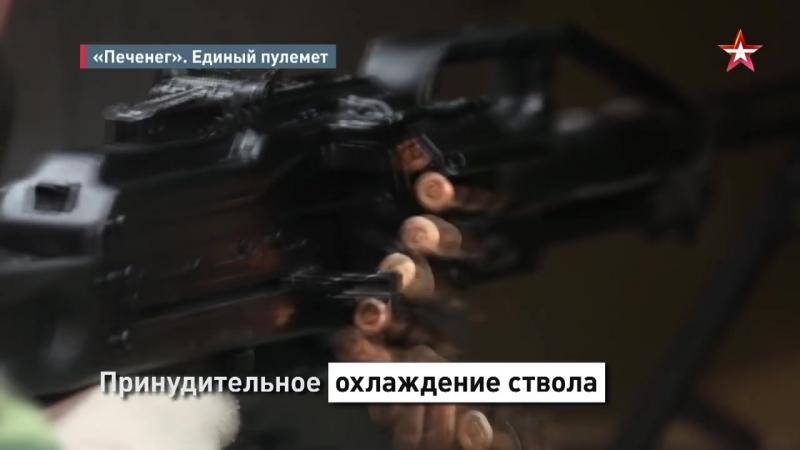 Нашествие «Печенегов»_ чем российский пулемет превосходит соперников.mp4