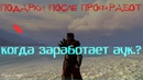 ArcheAge 4.7 ПОДАРКИ ПОСЛЕ ПРОФ.РАБОТ - когда заработает аук.?