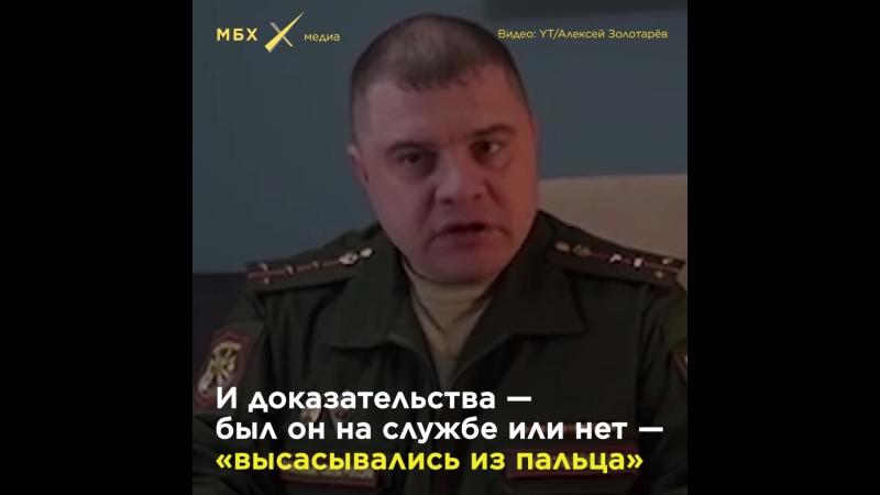 Офицеру российской армии угрожают из-за борьбы с коррупцией