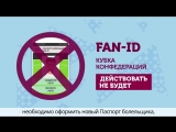 Правовая справка. Паспорт болельщика на Чемпионат мира по футболу - 2018. Часть 3