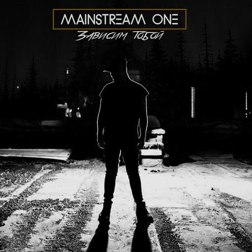 MainstreaM One альбом Зависим тобой