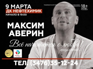 Максим Аверин в Салавате