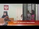 В Нижнекамске судят подозреваемых в сбыте и хранении наркотиков. Телекомпания Эфир -Нижнекамск