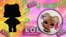 Шар из посылки с куклой ЛОЛ! L.O.L. Surprise! 0 Открываем шар с куклой. Распаковка игрушек.