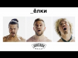 Премьера! Jukebox Trio