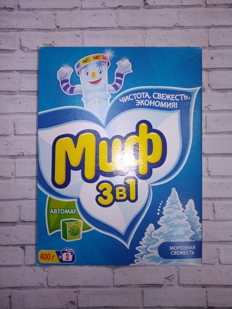 Порошок стиральный Миф 3 в 1 для автомат