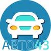 АВТО43.РУ | AUTO43.RU