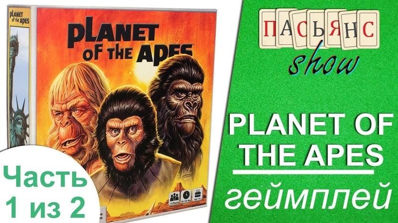 Planet of the Apes - геймплей настольной игры (часть 1 из 2)