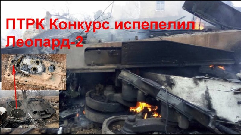Танк Леопард-2 испарился после попадания ПТУР Конкурс.