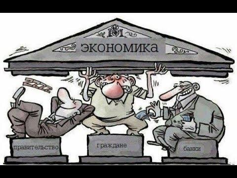 Росфинмониторинг: в 2017 г. банкиры украли у клиентов 300 млрд (26.06.2018)