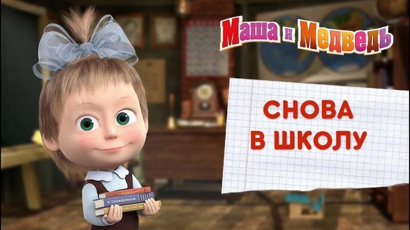 Маша и Медведь - Снова в школу! 🍁