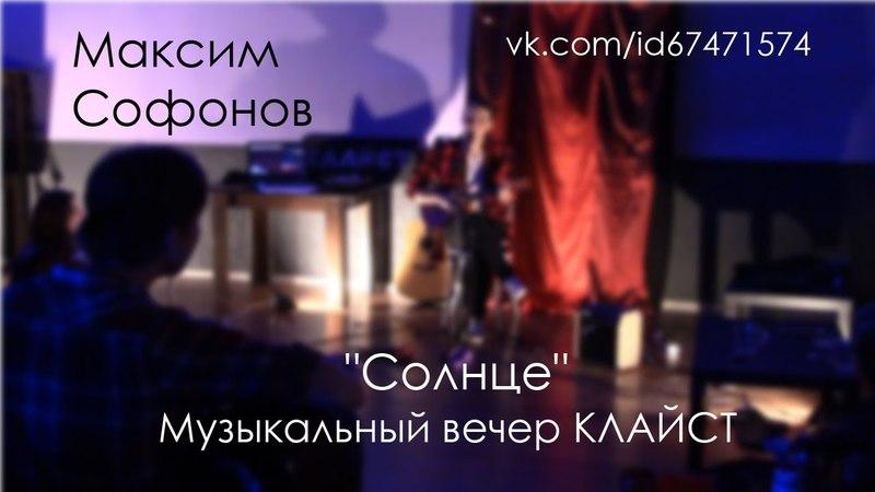 Музыкальный вечер КЛАЙСТ: Солнце - Макс Софонов 07 04 2018