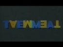 Тема 1 й канал Останкино 1992 г Богач бедняк