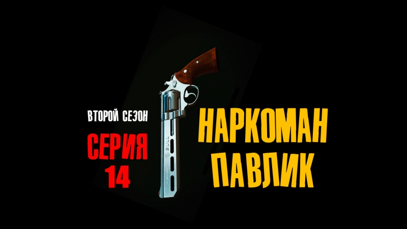 Наркоман Павлик 14 серия