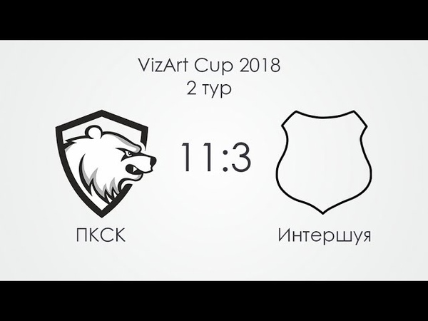 VizArt Cup 2018   2 тур   ПКСК 11:3 Интершуя