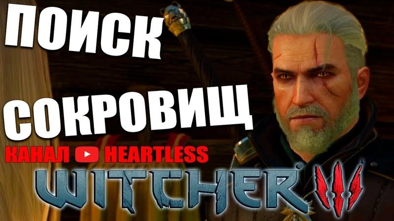 БЕСПОЛЕЗНЫЙ КОНТЕНТ СОКРОВИЩА 3 - ПОЛНОЕ ПРОХОЖДЕНИЕ | The Witcher 3: Wild Hunt 23
