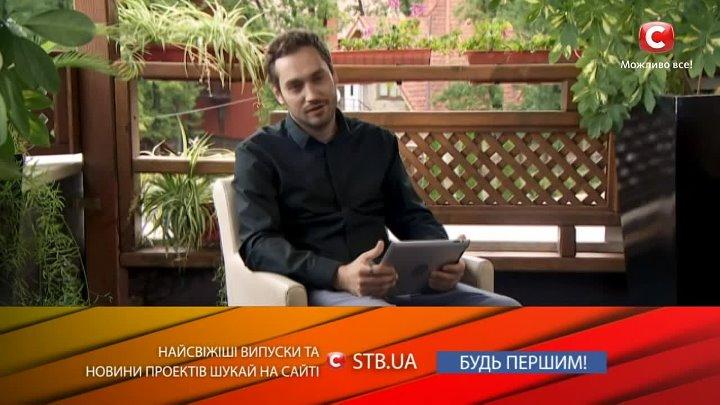 Холостяк Украина 8 сезон 2 выпуск HD
