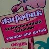 """Детский комисионный магазин """"Жирафик""""."""