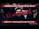 Либералы подняли визг вокруг аккредитации вузов Руслан Осташко